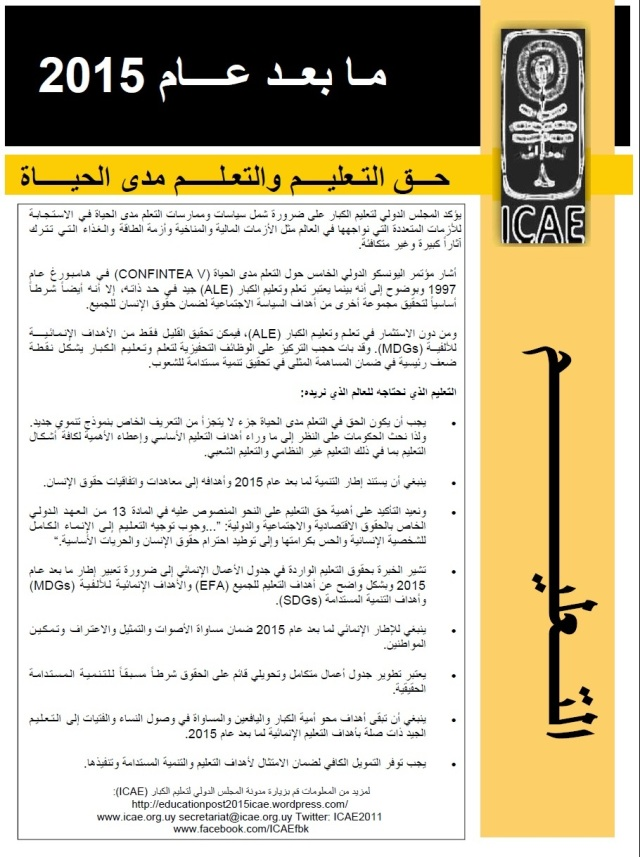 flyer_kmessages_ar_b